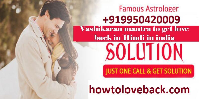 Powerful vashikaran for lovemarriage
