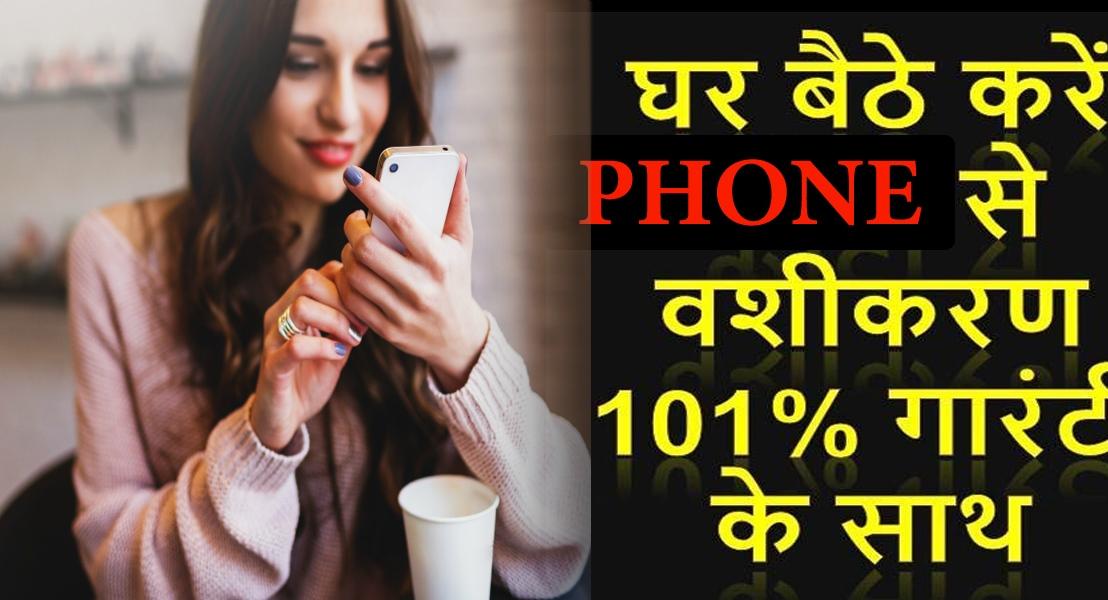 Phone se kare achuk Vashikaran sirf 15 minuteme