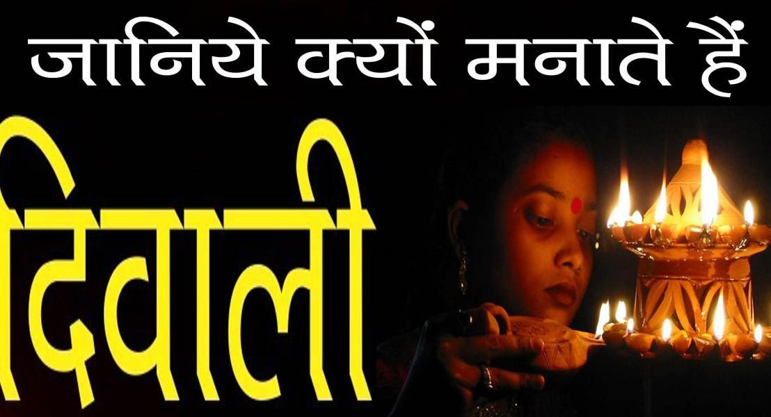 Diwali kyu manate hai inenglish