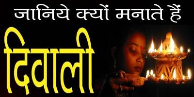 Diwali kyu manate hai in english
