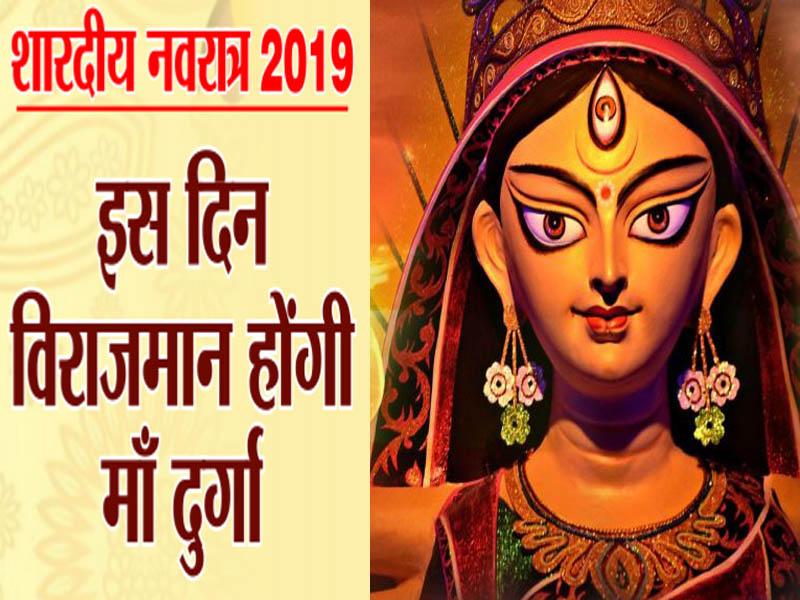 जानिए क्या करे Shardiya Navratri 2019 केदिन