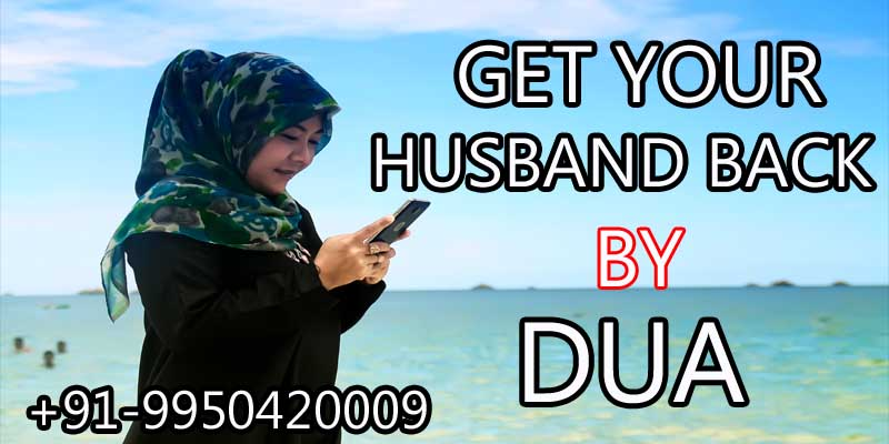 Dua To Get Your Husband Back