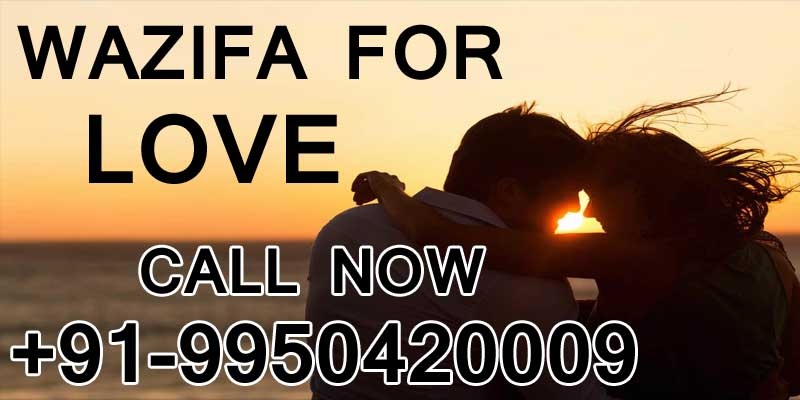 Wazifa For Love Back