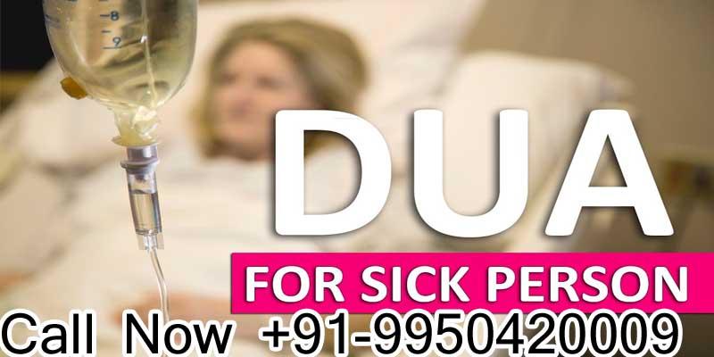 Dua For Health +919950420009