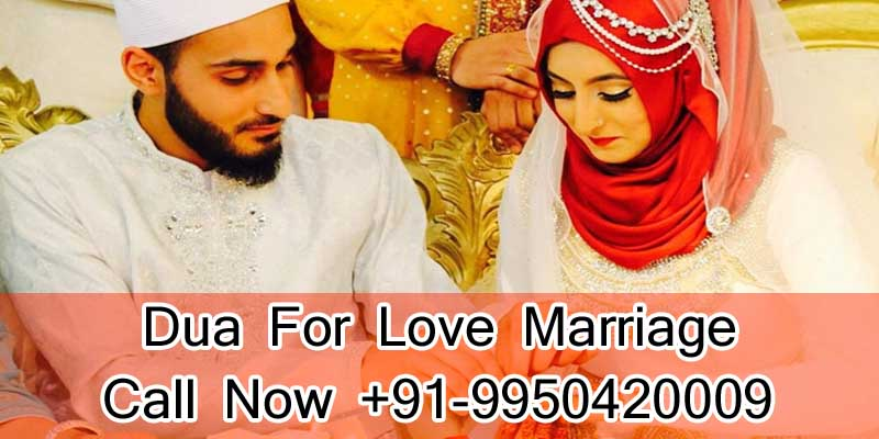 Dua for love marriage