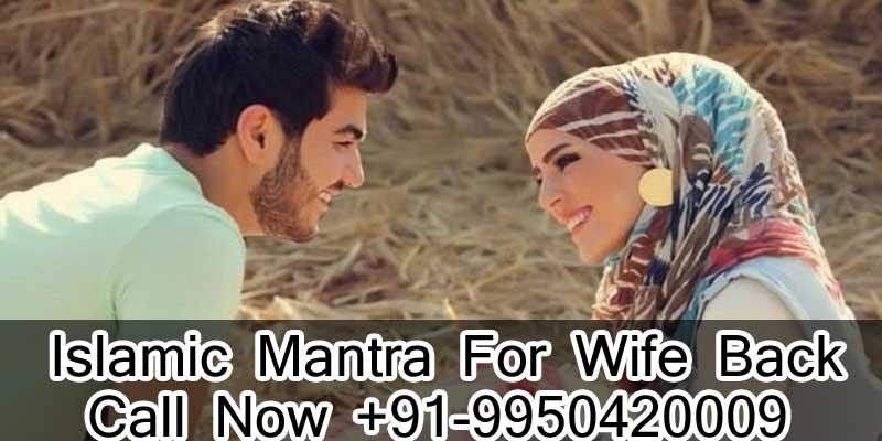 Islamic Mantra For WifeBack