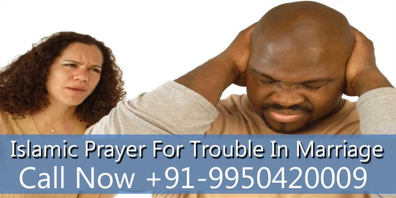 Islamic Prayer For Trouble InMarriage