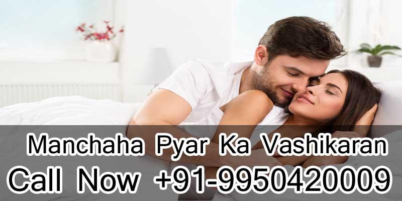 Manchaha Pyar KaVashikaran